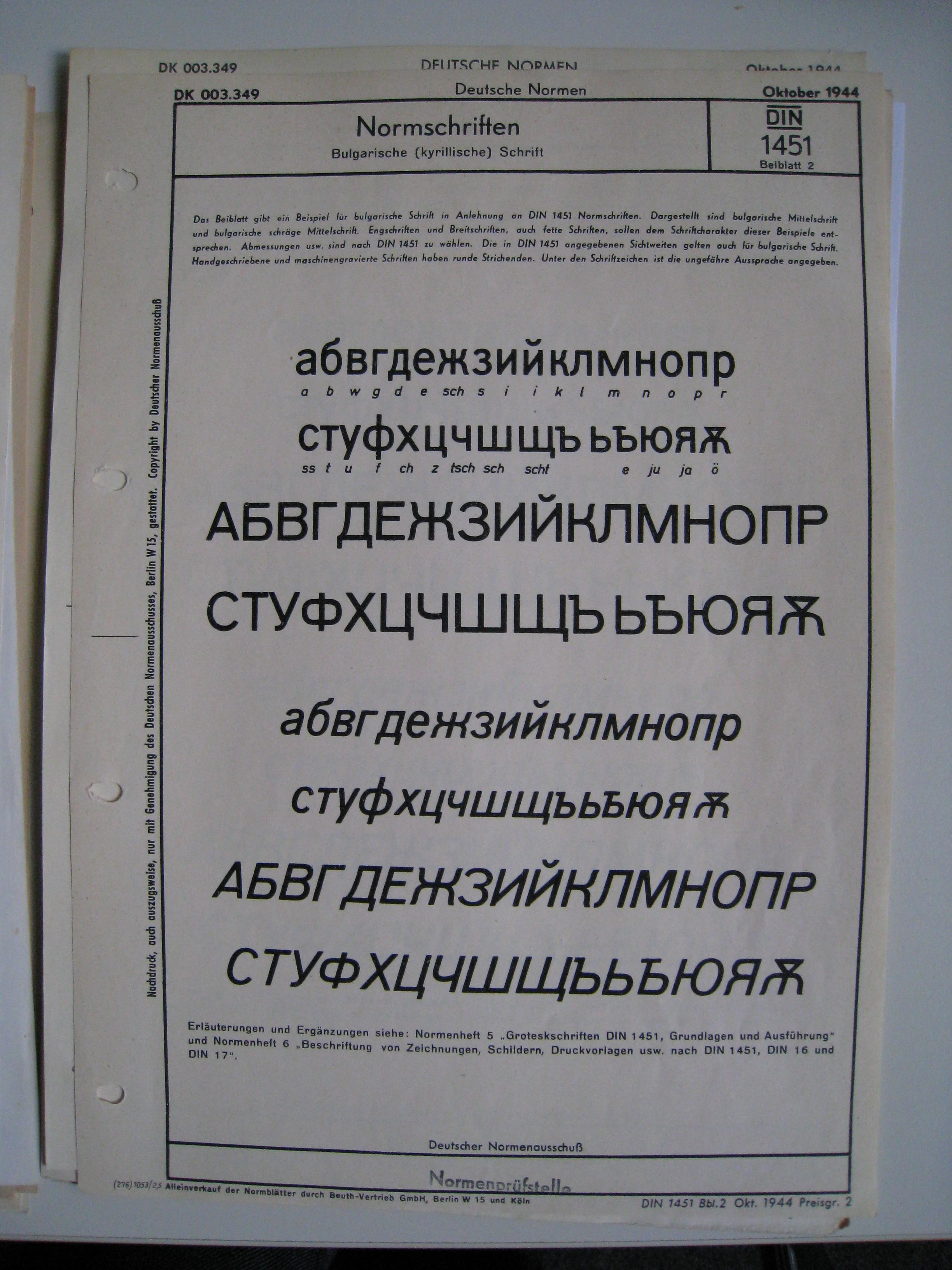 doc/din-archives/din-archive-img_7448.JPG